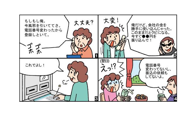 銀行店員が声かけても、高齢女性が、思いとどまらず 、詐欺被害に - 消費者保護。東日本大震災・津波避難・福島原発 ...