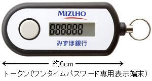 https://www.mizuhobank.co.jp/direct/info/images/onetime_m01.jpg