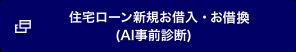 住宅ローン新規お借入・お借換(AI事前診断)