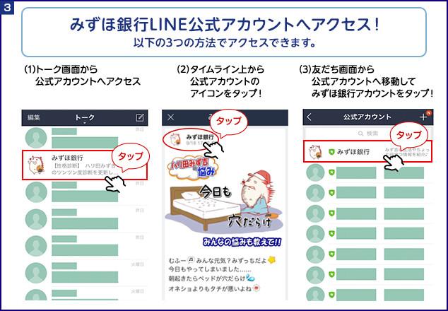 みずほ銀行LINE公式アカウントへアクセス!