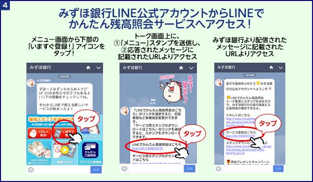 みずほ銀行LINE公式アカウントからLINEでかんたん残高照会サービスへアクセス!