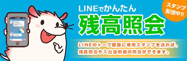 LINEでかんたん残高照会スタンプ配信中!!LINEのトーク画面に専用スタンプを送れば、残高照会や入出金明細の照会ができます。