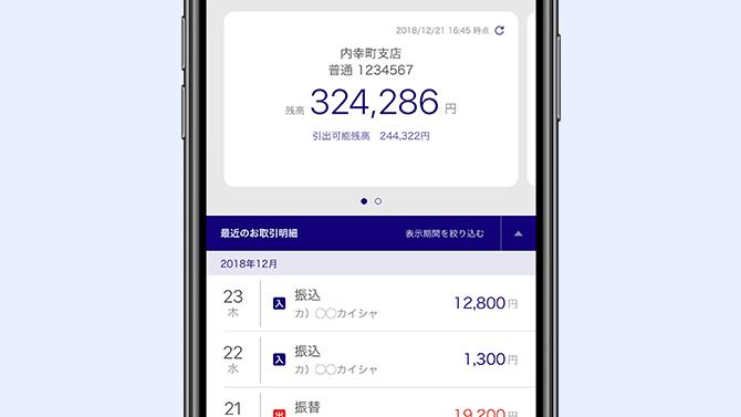 みずほ 銀行 アプリ
