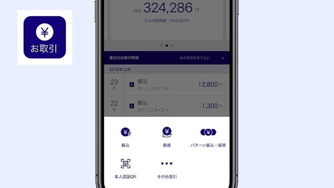 銀行 アプリ みずほ