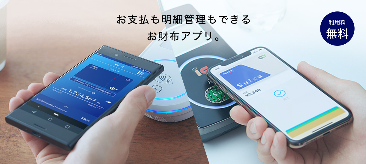 https://www.mizuhobank.co.jp/retail/mizuhoapp/wallet/images/key_pc.jpg