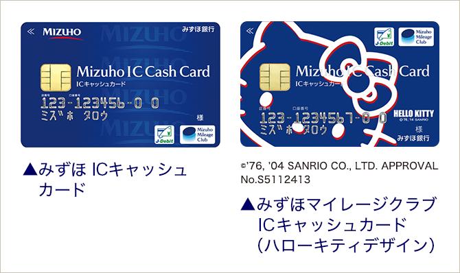 は と キャッシュ カード