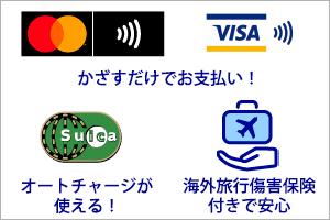 UC Mastercard。ANAマイレージクラブカード。年会費無料のみずほマイレージ蔵美カード / ANA <UC Mastercard>