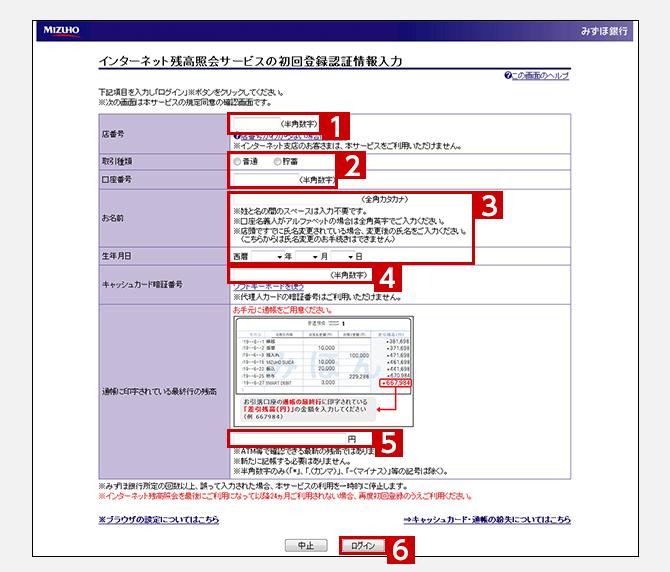 銀行 照会 電話 残高 みずほ テレホンバンキングのご利用方法 :