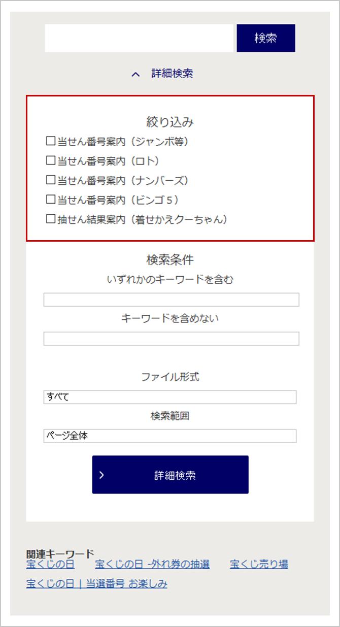 過去 ロト 番号 検索 当選 7