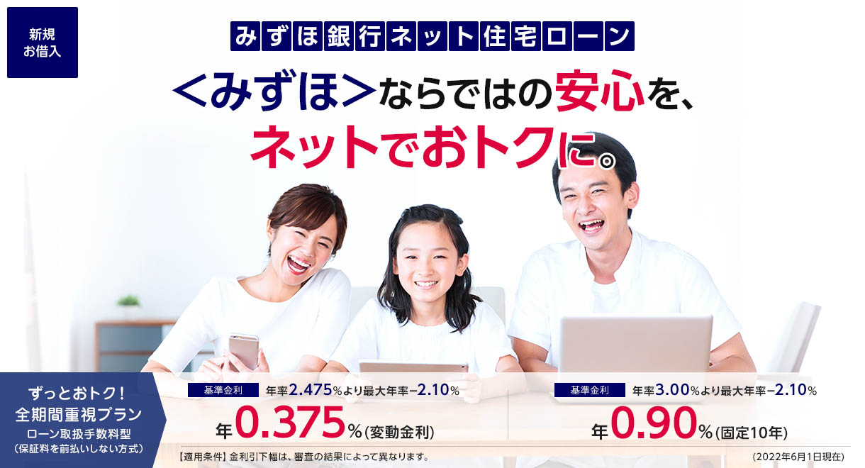 ローン みずほ 銀行 住宅
